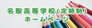 名取高等学校定時制ホームページ